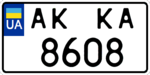 Unstandart license plate of Ukraine 2015.png