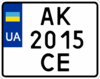 Motorcycle license plate of Ukraine 2015.png